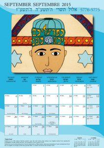 Jewish-calendar-5776-sample-page